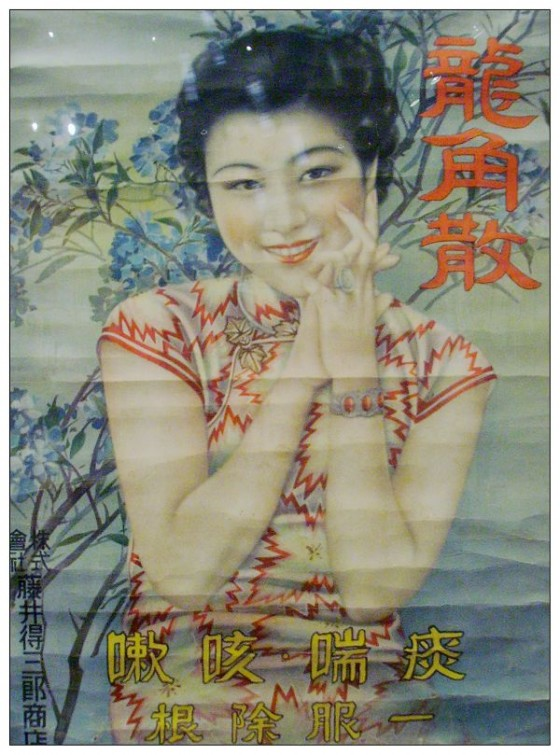 Advertisement for Dragon Foot Powder Medicine