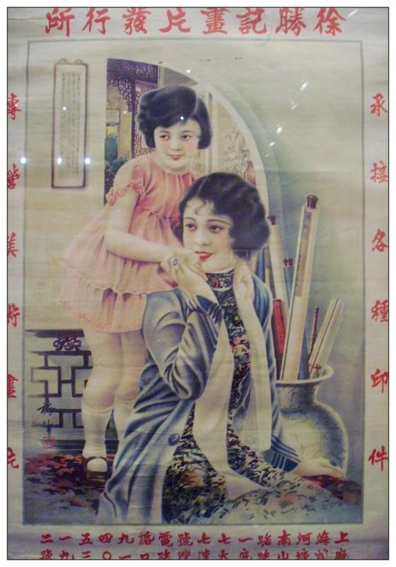Shanghai Xu Shengji Printing Factory Advertisement