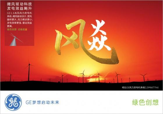 GE China - Ecomagination Chaizi Ads 4
