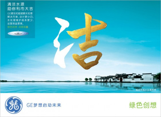 GE China - Ecomagination Chaizi Ads 5