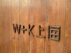 Wieden Kennedy Shanghai Logo