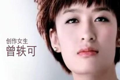 Maybelline advertisement featuring Chinese pop idol Zeng Yike.