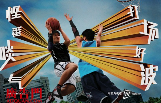 Nike China - With The Strength To Speak 3