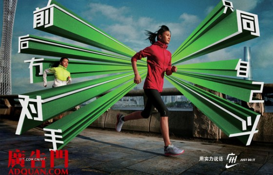 Nike China - With The Strength To Speak 7
