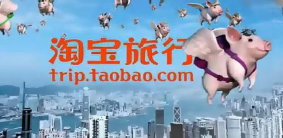 Taobao Trip - Flying Pigs