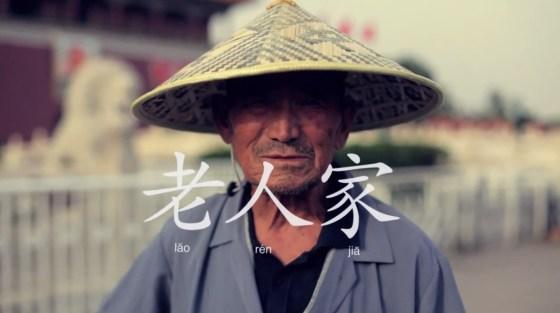 EF - Live The Language Of Beijing