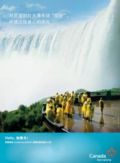 Say Hello To Canada - China Advert 2