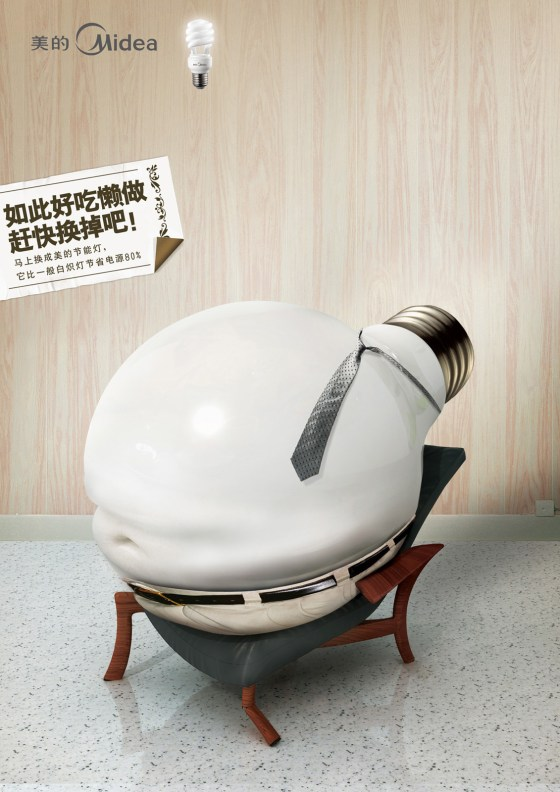 Midea Lighting (china) - energy saving lightbulbs - 2