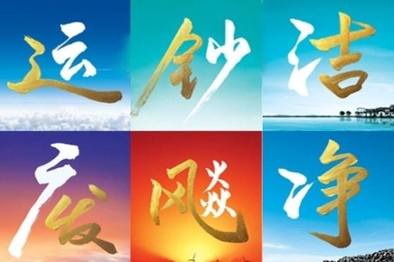 GE China - Ecomagination Chaizi Advertisements