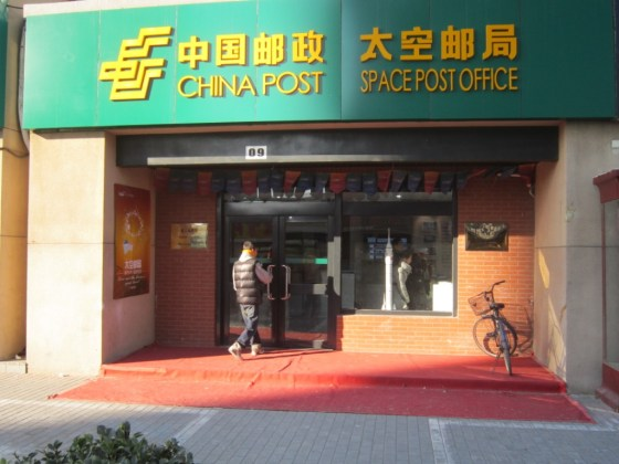 China Post Launches Space Post Office