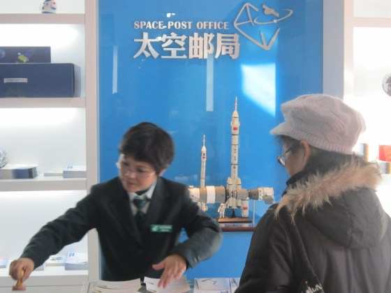 China Post - Space Post Office