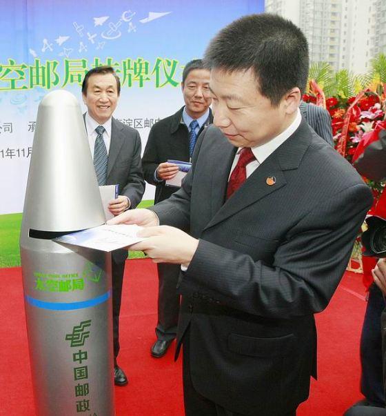 China Post - Space Post Office_Yang Liwei