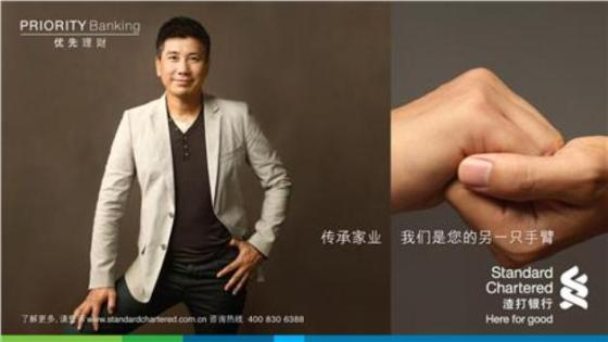 Standard Chartered Bank - Touch
