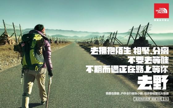 Volunteer & Traveler Ms. ZHANG Xiaoyan