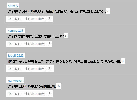 Fake comments and commenters on a Youku video to artificially inflate the comment statistics.