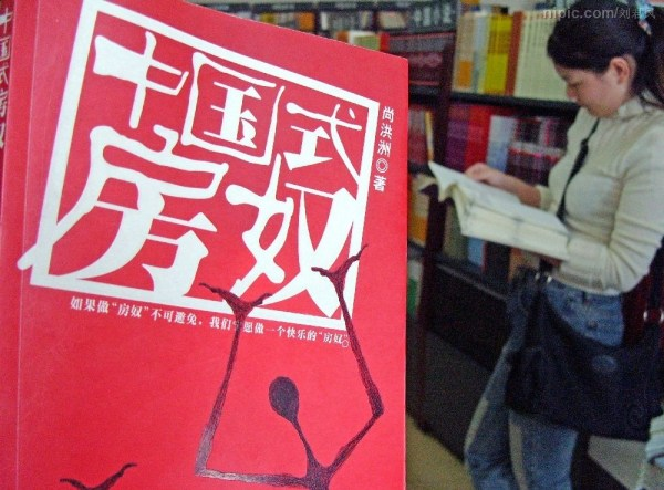 "A book in China about ""Chinese-Style Mortgage Slaves""."