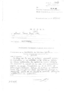molba-chsi-ivan-cholakov-2-page-001