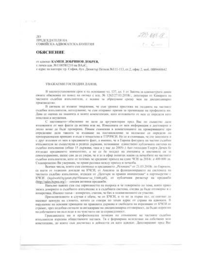 obyasnenia-sak-evrokom-str.1-1