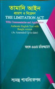 Lmitation Act
