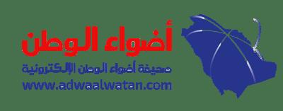 صحيفة أضواء الوطن الإلكترونية