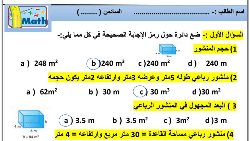 ورقة عمل (اختيار من متعدد) لمادة الرياضيات مع الاجابات الصف السادس الفصل الثالث