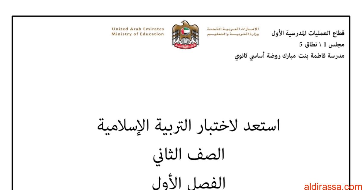 ورقة عمل استعداد لامتحان نهاية الفصل الاول تربية إسلامية الصف الثانى