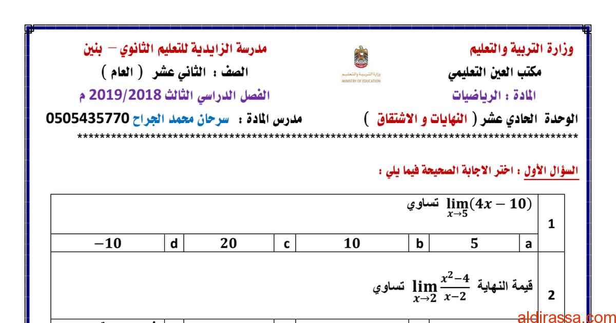 ورقة عمل النهايات والاشتقاق رياضيات الصف الثانى عشر عام الفصل الثالث