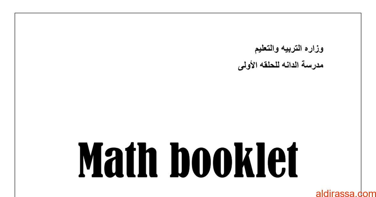 ورقة عمل الوحدات 3-4-5-6 رياضيات منهج إنجليزي الصف الرابع الفصل الثاني