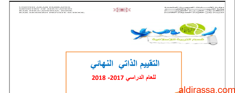 ورقة عمل تقييم تربية إسلامية الصف الثالث الفصل الثالث