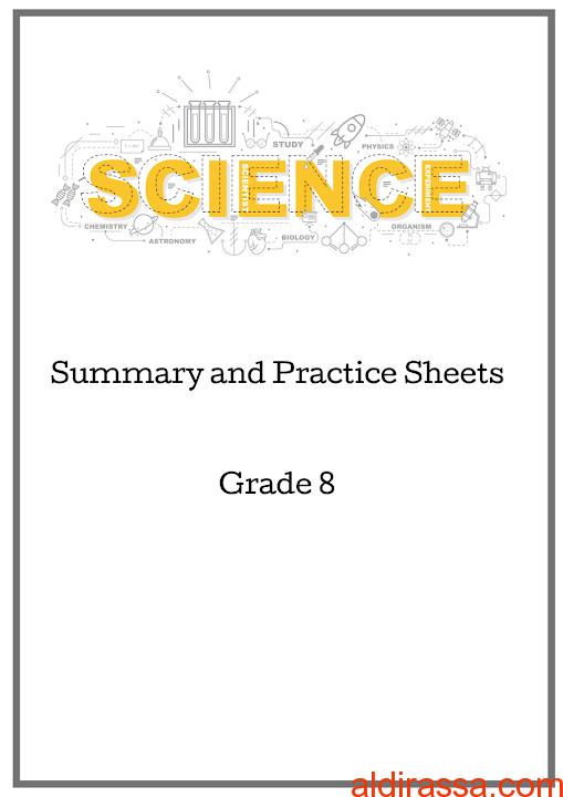 ورقة عمل شاملة علوم منهج إنجليزي الصف الثامن الفصل الثالث
