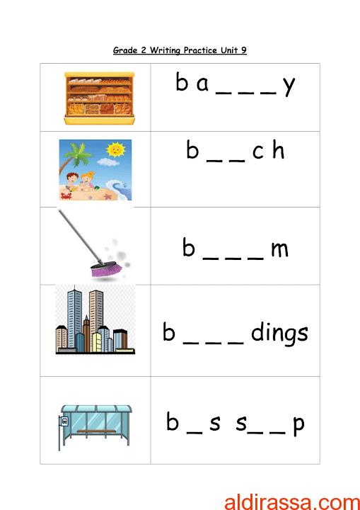 ورقة عمل كتابة الوحدة التاسعة لغة إنجليزية الصف الثانى الفصل الثالث