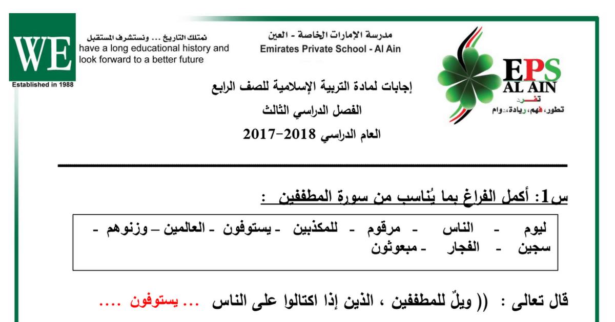 ورقة عمل مراجعة تربية إسلامية للصف الرابع الفصل الثالث