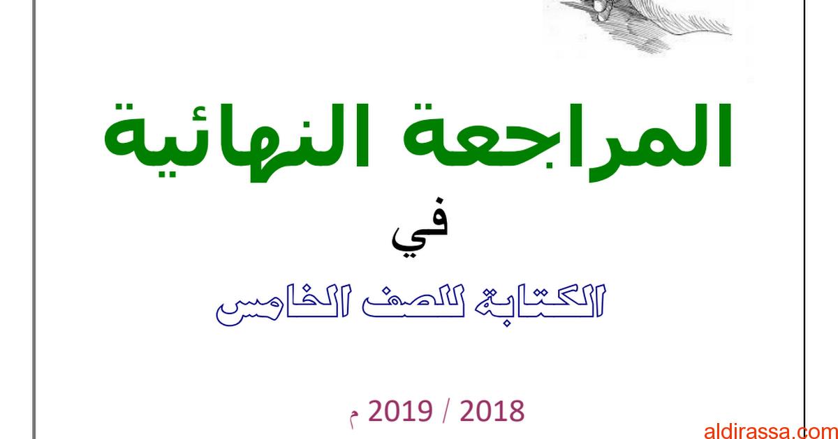 ورقة عمل تحضير مهارة الكتابة لغة عربية الصف الخامس