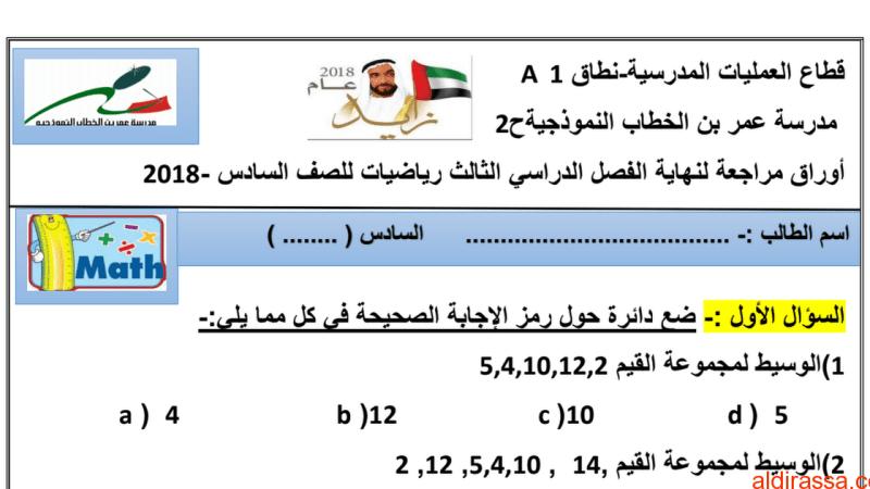 أوراق مراجعة لنهاية الفصل الثالث رياضيات للصف السادس