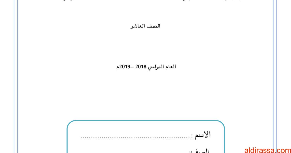 أوراق مراجعة هامة للفصل الثالث تربية إسلامية الصف العاشر