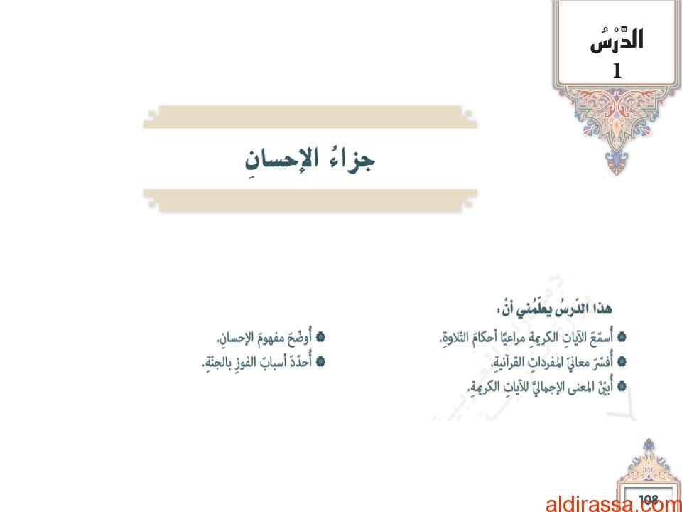 اجابة درس جزاء الإحسان لمادة التربية الإسلامية الصف السابع