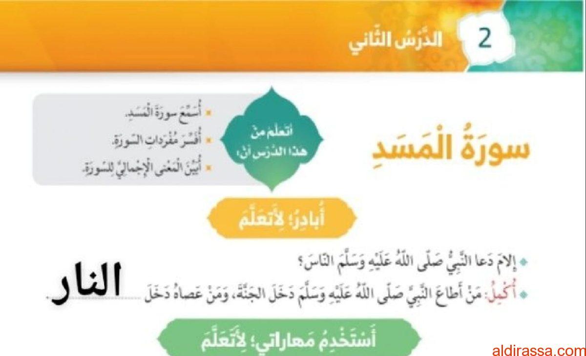 اجابة درس سورة المسد لمادة التربية الإسلامية الصف الأول