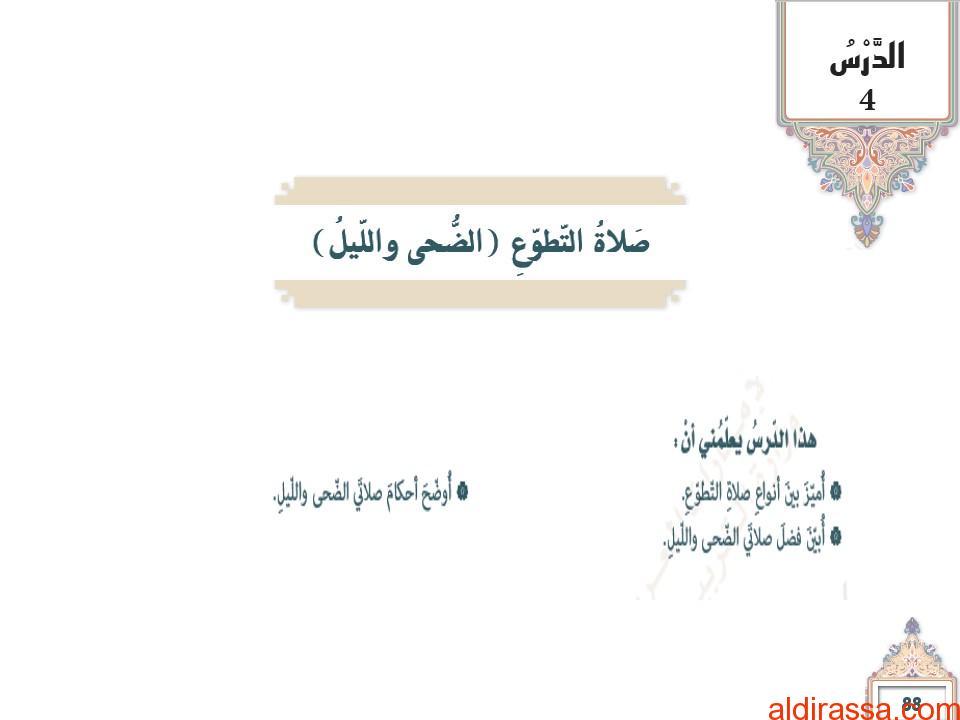 اجابة درس صلاة التطوع لمادة التربية الإسلامية الصف السابع