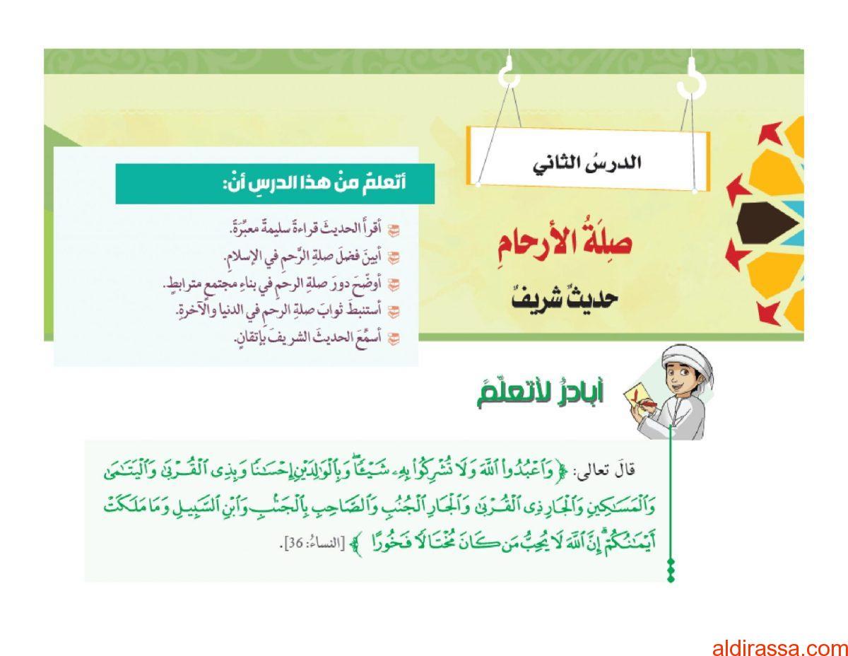 اجابة درس صلة الارحام لمادة التربية الإسلامية الصف الثامن