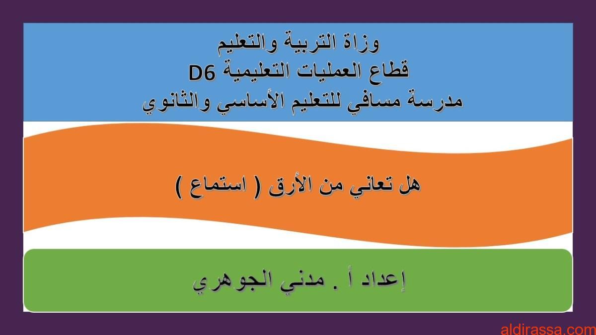 اجابة درس هل تعاني من الأرق لمادة اللغة العربية الصف العاشر