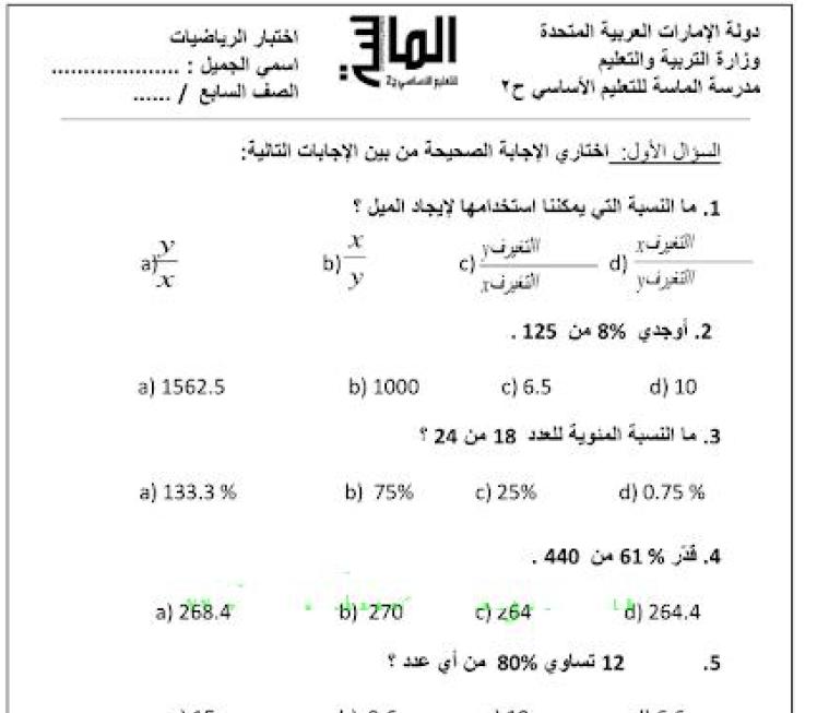 اختبار الرياضيات للصف السابع الفصل الثاني مدرسة الماسة 2017-2018