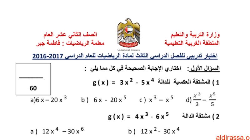 اختبار تدريبي في مادة الرياضيات للصف الثاني عشر الفصل الثالث