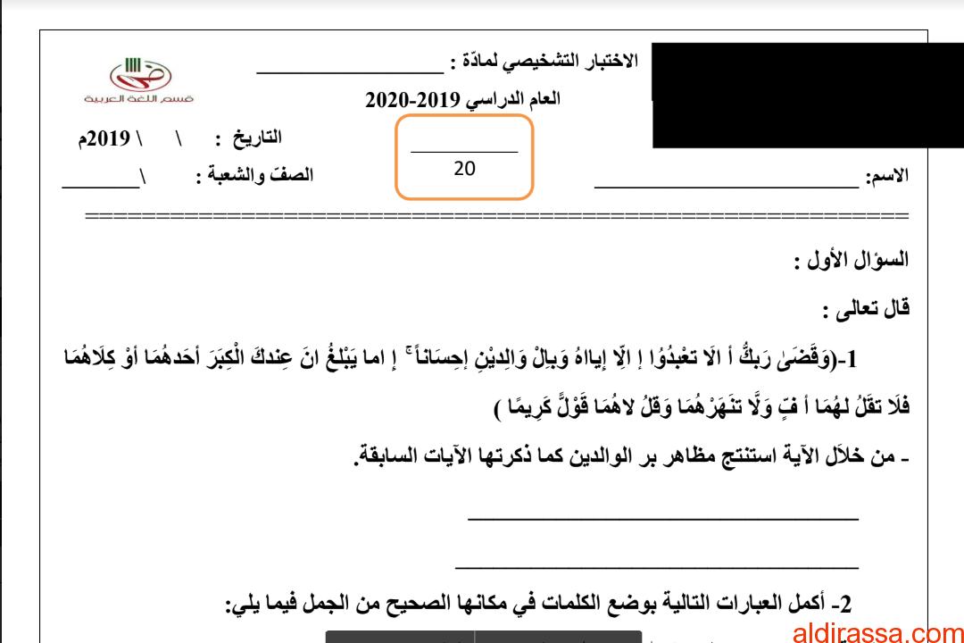 اختبار تشخيصي تربية إسلامية 2019 – 2020 الصف الرابع الفصل الاول