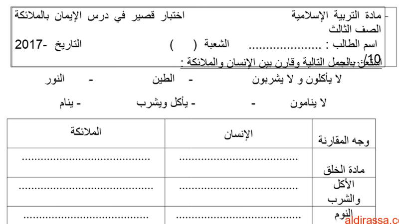 اختبار قصير في درس الإيمان بالملائكة تربية إسلامية الفصل الاول الصف الثالث