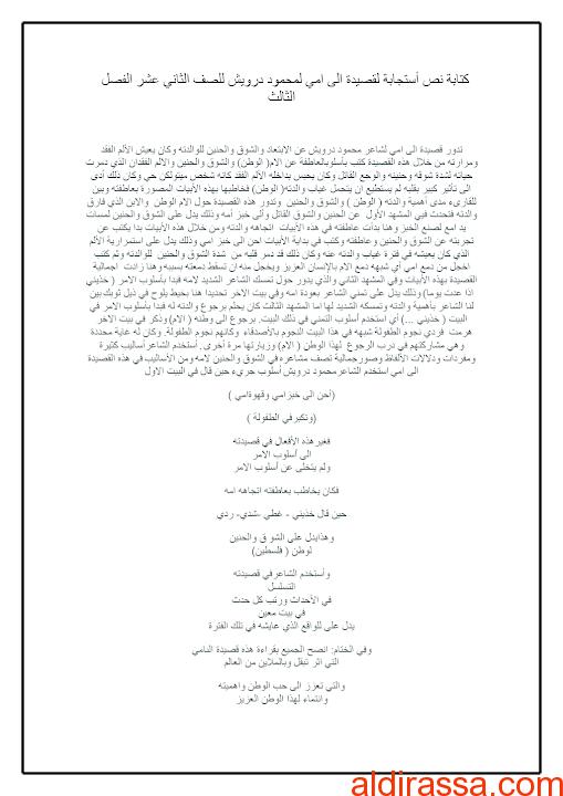 استجابة أدبية قصيدة إلى أمي لغة عربية الصف الثانى عشر الفصل الثالث