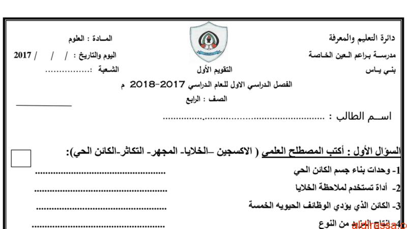 التقويم الأول للفصل الأول 2017 علوم الصف الرابع