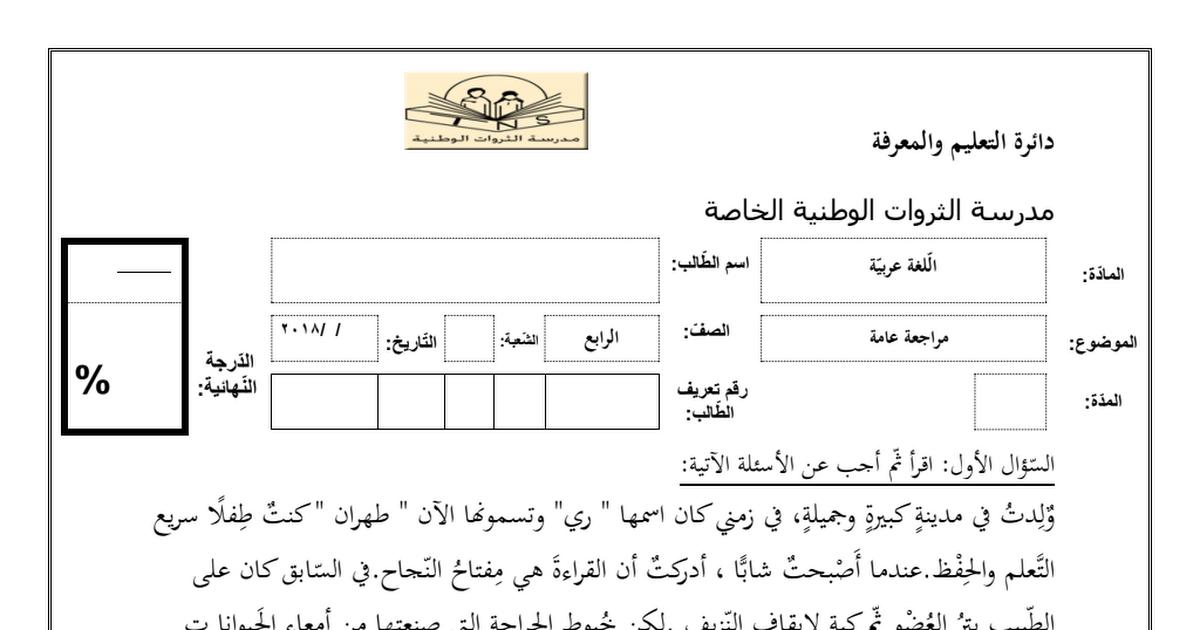 اللغة العربية ورقة عمل مراجعة عامة للصف الرابع الفصل الثالث