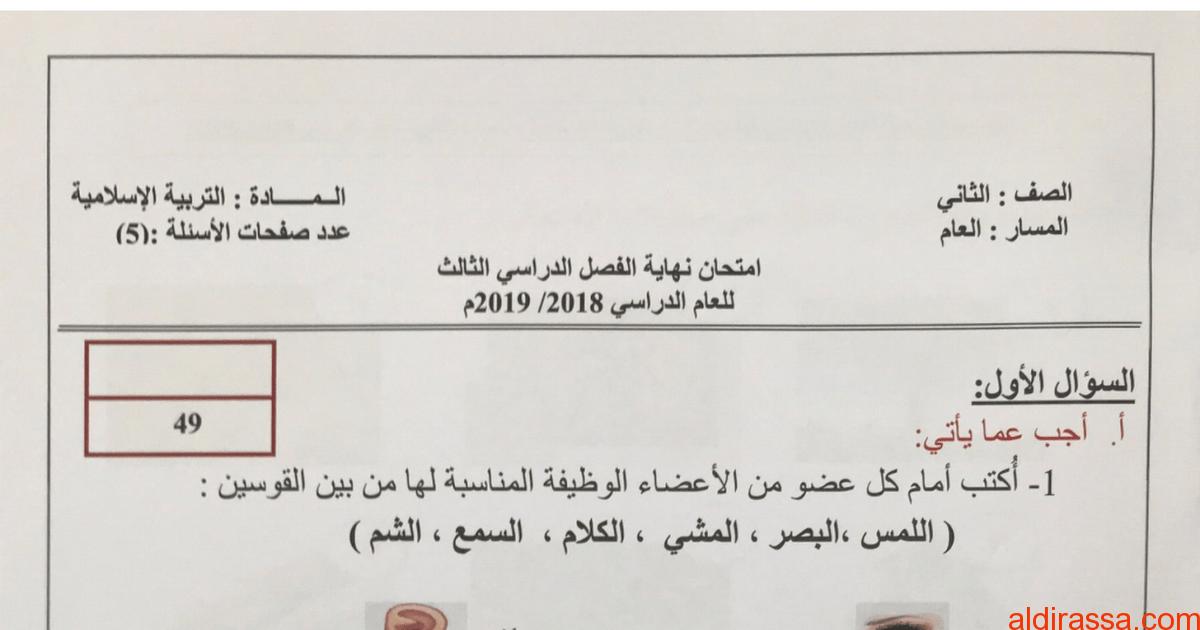 امتحان إسلامية الصف الثانى الفصل الثالث 2018- 2019