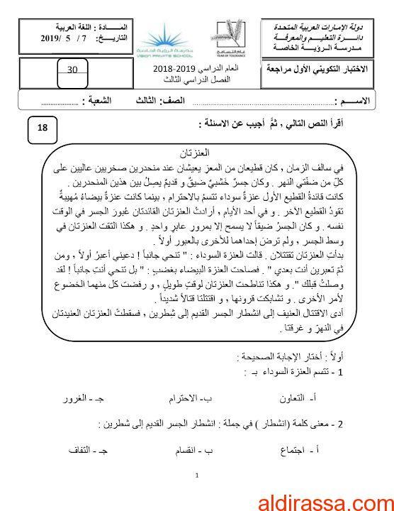 امتحان تجريبي مراجعة لغة عربية الصف الثالث الفصل الثالث
