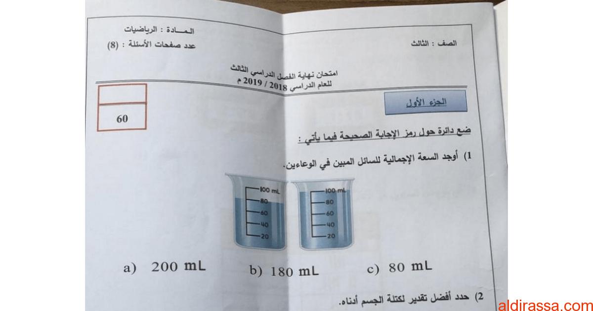 امتحان رياضيات الفصل الثالث الصف الثالث 2018 – 2019